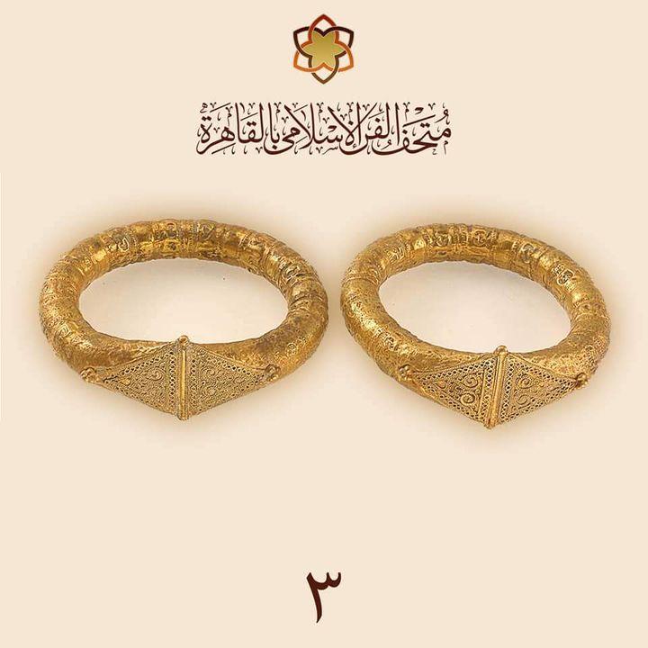 """قطعة أثرية مميزة زوج من """"أساور الذهب"""" من العصر الفاطمي في متحف الفن الإسلامي 25146"""