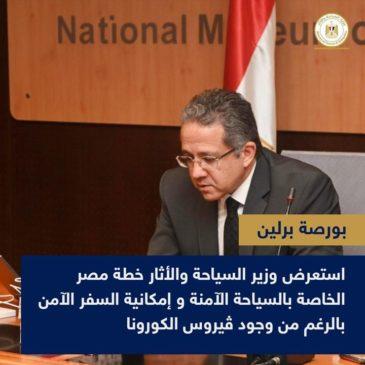 خلال عرضه لخطة عمل السياحة الآمنة لعام 2021 في بورصة برلين السياحية ITB العناني: نجاح مصر في الحد من انتشار 13751