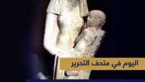 احتفالا بيوم المرأة العالمي وعيد الأم تمثال مرضعة الملك توت عنخ آمون قطعة شهر مارس بالمتحف المصري