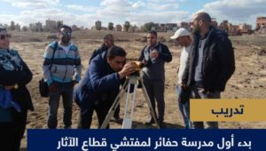بدء أول مدرسة حفائر لمفتشي قطاع الآثار الاسلامية والقبطية واليهودية في مدينة الفسطاط الأثرية  قامت وزارة