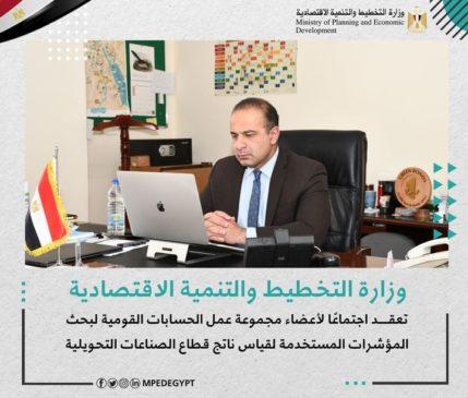 وزارة التخطيط والتنمية الاقتصادية تعقد اجتماعًا لأعضاء مجموعة عمل الحسابات القومية لبحث المؤشرات المستخدمة 82428