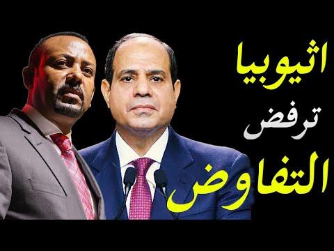 اثيوبيا تصعد ضد مصر و السودان و ترفض التفاوض حول سد النهضة و تصر علي الملئ الثاني بدون تفاوض hqdefau 102