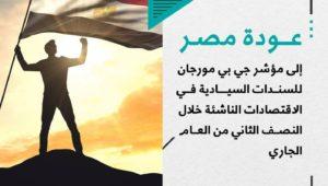 Rand Merchant Bank |  عودة مصر إلى مؤشر جي بي مورجان للسندات السيادية في الاقتصادات الناشئة خلال النصف الثاني من