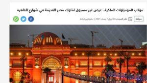 بيان صادر عن وزارة السياحة والآثار  ٥ إبريل ٢٠٢١  أشادت وسائل الإعلام العالمية المختلفة من صحف وقنوات
