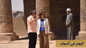 - وزير السياحة والآثار  ومدير عام منظمة اليونسكو يقومان بجولة بمحافظة أسوان  زار اليوم الدكتور خالد العناني