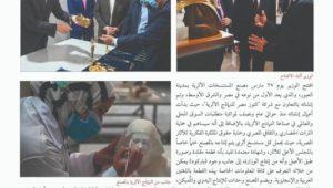النشرة الاخبارية لوزارة السياحة والأثار مارس ٢٠٢١Photos from Ministry of Tourism and Antiquities  وزارة السياحة والآثار's post