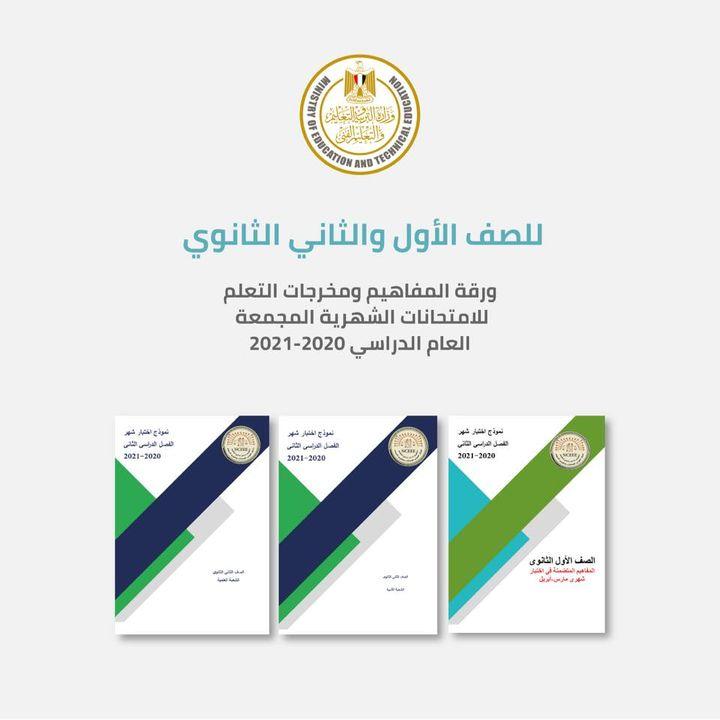 تقدم وزارة التربية والتعليم والتعليم الفني ورقة المفاهيم الخاصة بالامتحانات الشهرية المجمعة للصفين الاول 65716