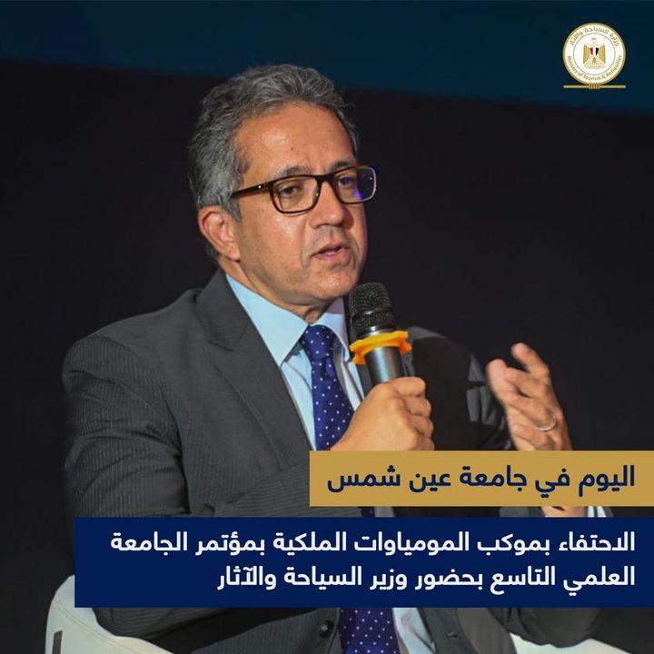 - جامعة عين شمس تحتفي بموكب المومياوات الملكية بمؤتمرها العلمي التاسع بحضور وزير السياحة والآثار - الدكتور 76830