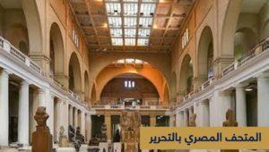 - إدراج المتحف المصري بالتحرير على القائمة التمهيدية لمواقع التراث العالمي  أدرجت لجنة التراث العالمي