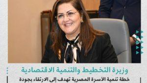 وزيرة التخطيط والتنمية الاقتصادية: خطة تنمية الأسرة المصرية تهدف إلى الارتقاء بجودة حياة المواطن ، والارتقاء