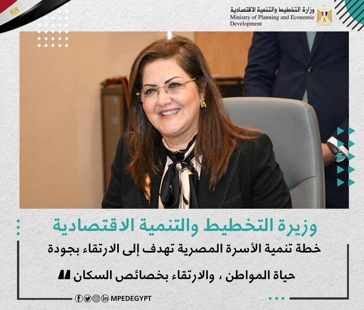 وزيرة التخطيط والتنمية الاقتصادية: خطة تنمية الأسرة المصرية تهدف إلى الارتقاء بجودة حياة المواطن ، والارتقاء 93131