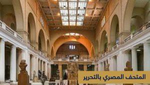 أدرجت لجنة التراث العالمي بمنظمة التربية والعلوم والثقافة التابعة للأمم المتحدة (اليونسكو) المتحف المصري