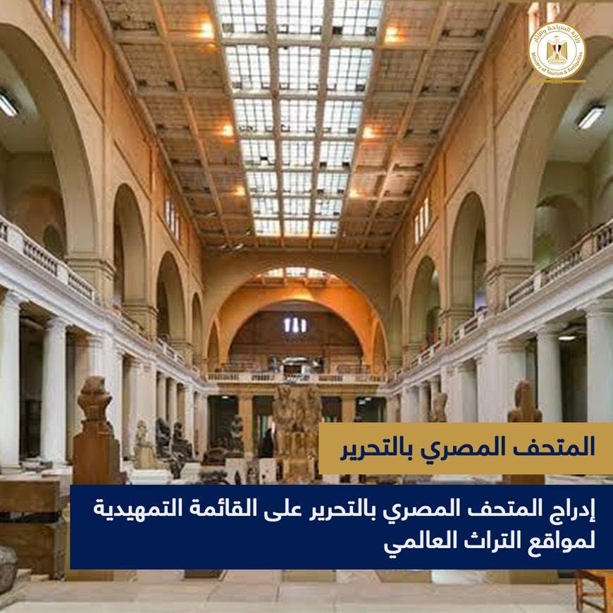أدرجت لجنة التراث العالمي بمنظمة التربية والعلوم والثقافة التابعة للأمم المتحدة (اليونسكو) المتحف المصري EyY7n cXEAQSIK
