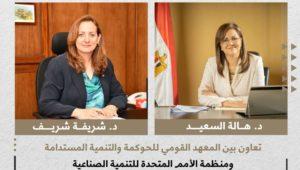 تعاون بين المعهد القومي للحوكمة والتنمية المستدامة  ومنظمة الأمم المتحدة للتنمية الصناعية (UNIDO)  🟤 قام