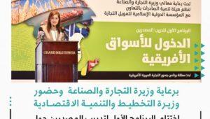 برعاية وزيرة التجارة والصناعة  وحضور وزيرة التخطيط والتنمية الاقتصادية:  اختتام البرنامج الأول لتدريب
