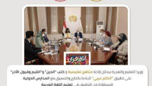 استقبل الدكتور طارق شوقي وزير التربية والتعليم والتعليم الفني، السفيرة نبيلة مكرم وزيرة الدولة للهجرة وشؤون