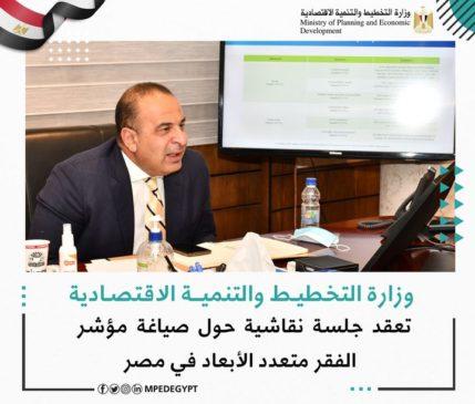وزارة التخطيط والتنمية الاقتصادية تعقد جلسة نقاشية حول صياغة مؤشر الفقر متعدد الأبعاد في مصر 🔴 تحت رعاية 54450