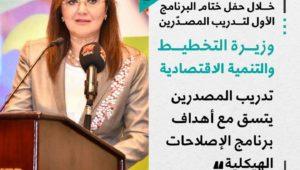 وزيرة التخطيط تشارك بحفل ختام البرنامج الأول لتدريب المصدّرين  د