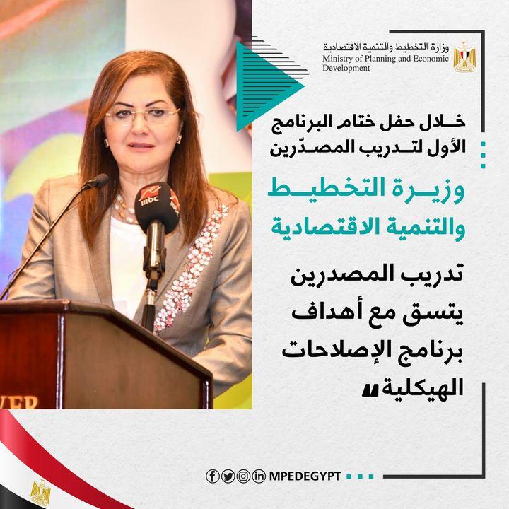 وزيرة التخطيط تشارك بحفل ختام البرنامج الأول لتدريب المصدّرين د 56096