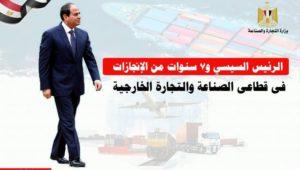 بيان صادر عن وزارة التجارة والصناعة:  الرئيس السيسى و7 سنوات من الانجازات فى قطاعي الصناعة والتجارة