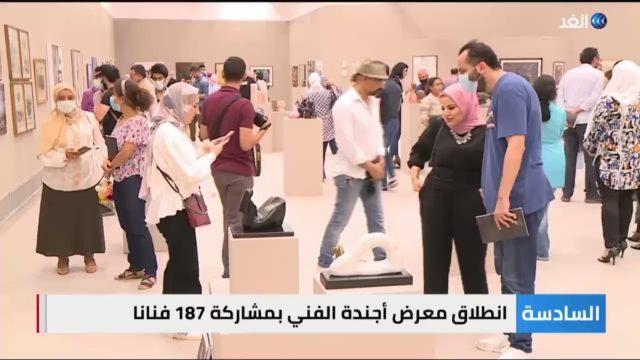 """شهدت القاعة الكبرى في مكتبة الإسكندرية إفتتاح فعاليات الدورة الرابعة عشر من معرض """" أجندة """" الفني JOZy0UxlWTf7JP8x"""