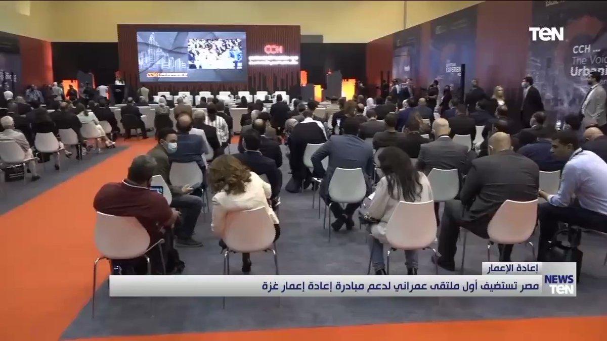 مصر تستضيف أول ملتقي عمراني لدعم مبادرة إعادة إعمار غزة والذي يقام تحت رعاية د VMSOFD fqpCy75Qk