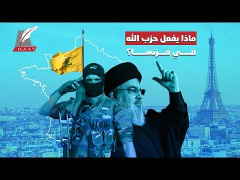 "دور تخريبي جديد لـ ""حزب الله"" في فرنسا.. وهذه أبرز جرائمه! hqdefau 205"