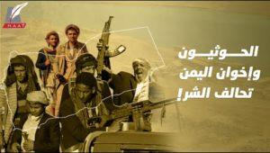 الحوثيون وإخوان اليمن.. لماذا علينا الحذر من الشائعات المُغرضة وإعلامهم المُضلل؟