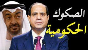 الاعلام الغربي يكشف اتجاه البنك المركزي المصري لتخفيض الفائدة و شركات امراتية تستحوذ علي شركات مصرية