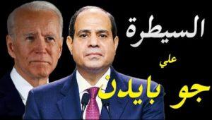 الاعلام الغربي يشن هجوم حاد علي السيسي و يفسر كيف تمكن الرئيس المصري من تغير موقف جو بايدن تجاه مصر