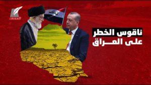 بلاد الرافدين بلا أنهار.. تركيا وإيران تستوليان على مياه العراق فكيف؟