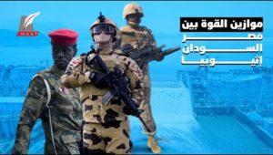 معركة سد النهضة.. هذه موازين القوة وترتيب الجيوش بين مصر والسودان وإثيوبيا