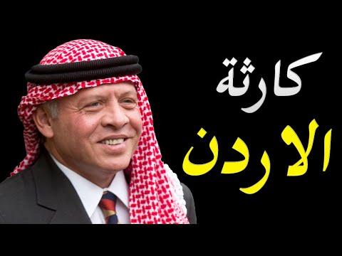 الاعلام الصهيوني يكشف مؤامرة تفكيك الاردن والاضطرابات تندلع في البلاد hqdefaul 84
