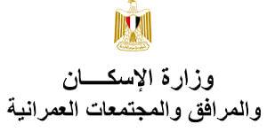 بيان صادر عن وزارة الإسكان والمرافق والمجتمعات العمرانية:  الإسكان: طرح قطع أراضٍ  استثمارية بأنشطة مختلفة