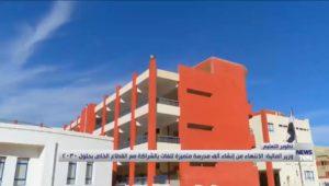 أعلنت وزارة المالية عن بدء إنشاء 1000 مدرسة متميزة للغات بمصروفات مخفضة، وذلك بالتعاون بين وزارة التربية