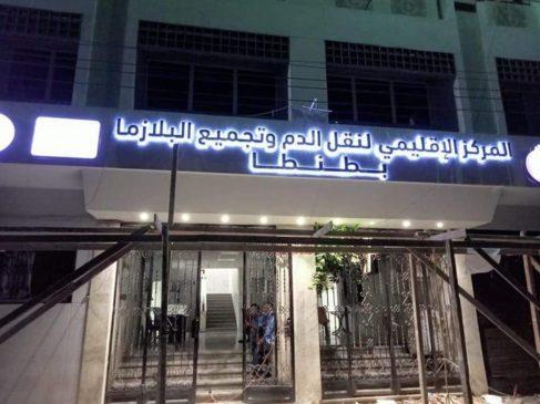 بيان صادر عن وزارة الصحة والسكان: ضمن المشروع القومي للتبرع بالبلازما 50611