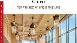 بيان صادر عن وزارة السياحة والآثار:  ٢١ يوليو ٢٠٢١  - مجلة التايم الأمريكية تختار مدينة القاهرة من أفضل