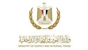بيان صادر عن وزارة التموين والتجارة الداخلية:  القابضة للصناعات الغذائية