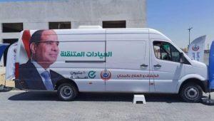 بيان صادر عن وزارة الصحة والسكان:  ضمن خطة التأمين الطبي لاحتفالات عيد الأضحى المبارك