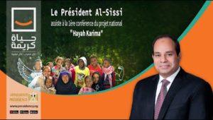 """Le Président Al-Sissi assiste à la 1ère conférence du projet national """"Hayah Karima"""""""