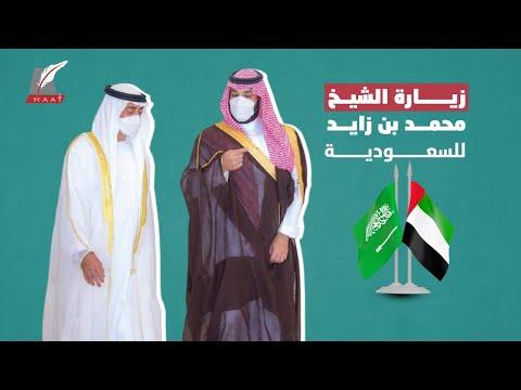 ما سر زيارة الشيخ محمد بن زايد للسعودية؟ hqdefau 164