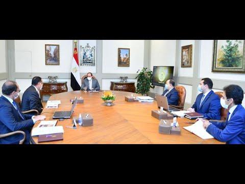 الرئيس عبد الفتاح السيسي يجتمع برئيس مجلس الوزراء ووزير المالية hqdefau 198