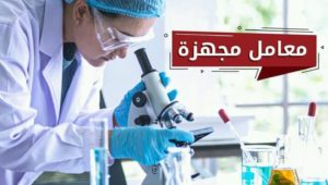 كلية العلوم - جامعة المنصورة الجديدة