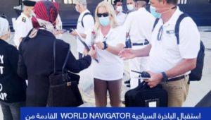 ▪️عودة السفن السياحية إلى ميناء بورسعيد▪️  هيئة تنشيط السياحة ببورسعيد في إستقبال  الباخرة السياحية WORLD