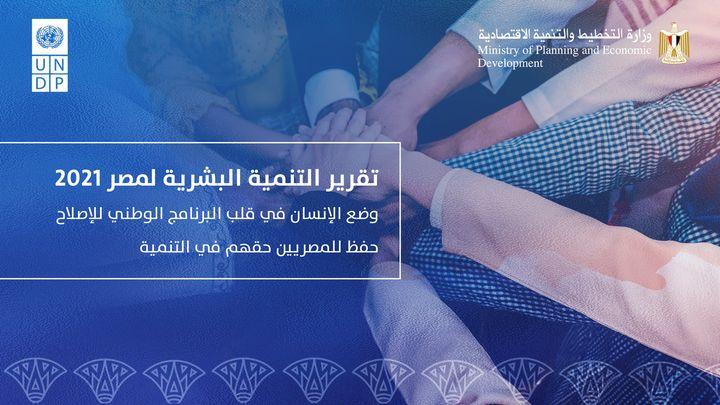 تقرير التنمية البشرية لمصر 2021: وضع الإنسان في قلب البرنامج الوطني للإصلاح حفظ للمصريين حقهم في التنمية 🔴 46407