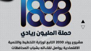 في إطار حملة المليون الريادي:  مشروع رواد 2030 التابع لـ وزارة التخطيط والتنمية الاقتصادية يواصل لقاءاته بشباب