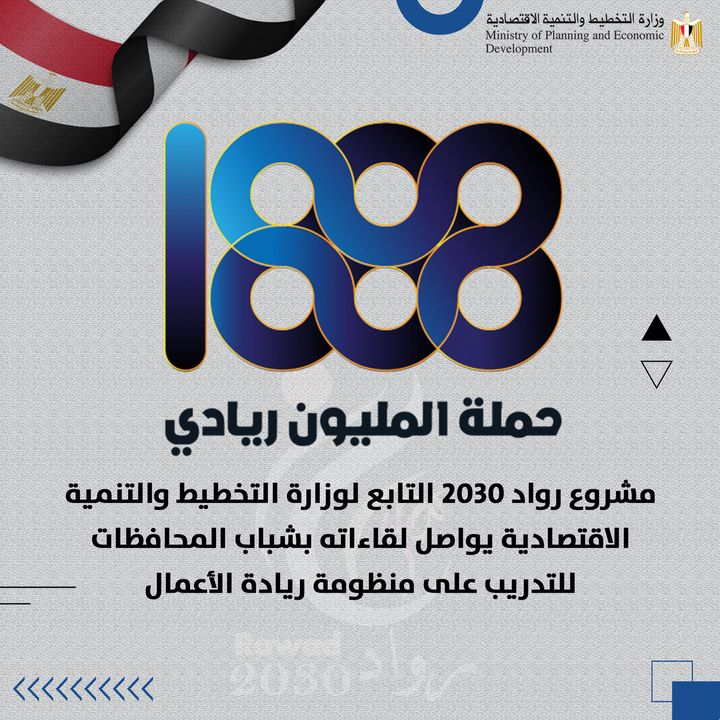 في إطار حملة المليون الريادي: مشروع رواد 2030 التابع لـ وزارة التخطيط والتنمية الاقتصادية يواصل لقاءاته بشباب 69996