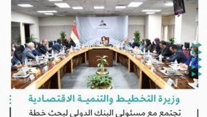 وزيرة التخطيط والتنمية الاقتصادية تجتمع مع مسئولي البنك الدولي لبحث خطة التعاون المستقبلية  🔴 اجتمعت