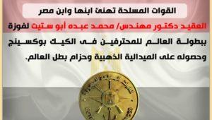 المتحدث العسكرى : القوات المسلحة تهنئ  عقيد دكتور مهندس/ محمد عبده أبو ستيت