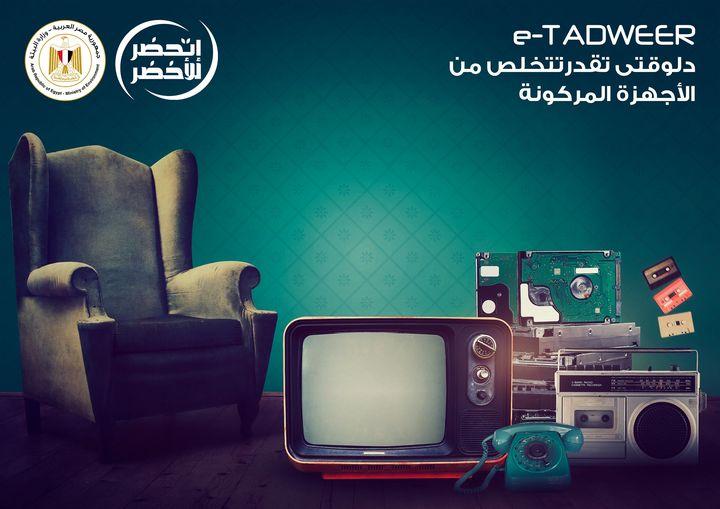 عندك أجهزة كتير قديمة مركونة وعاملة زحمة في البيت؟ نزل أبلكيشن E-Tadweer وبدل أجهزتك القديمة بأجهزة جديدة 88827